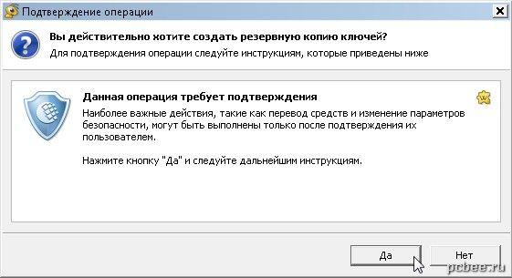 Сохранение файлов вебмани кипера5c9f733d6f6fc