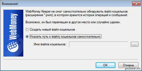 Указываем путь к файлу кошелька (расширение pwm)5c9f733ef369b
