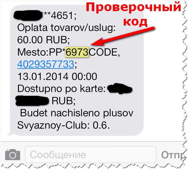 Код для проверки в Paypal5c9fb985b7456
