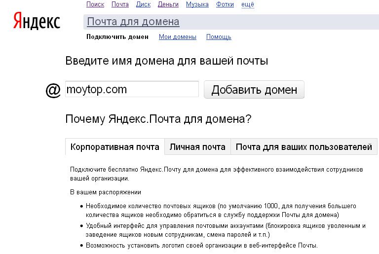 почта для домена Яндекс5c6273f238854