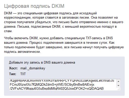 dkim-yandex-pochta5c6273f36184e