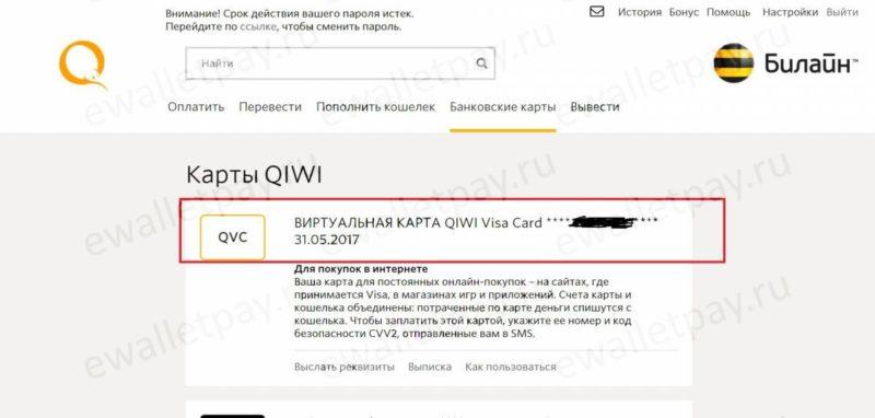 Пополнение виртуальной карты Qiwi с кошелька Яндекс 5ca00ded09343