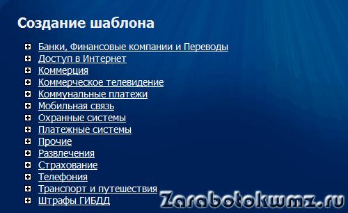 Выбор для создания шаблона платежа в сервисе Rapida5c6274b3ca12d