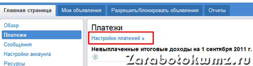 Настройки платежа на главной странице Google Adsense5c6274b5b0b8a