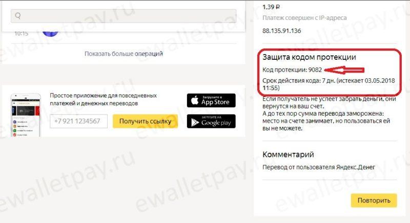 Поиск кода протекции перевода в Яндекс кошельке5c62754377953