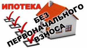 Ипотека без первоначального взноса5c62755f0f07b