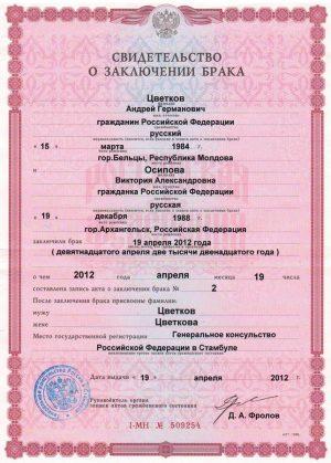 Образец свидетельства о браке5c627560af93a