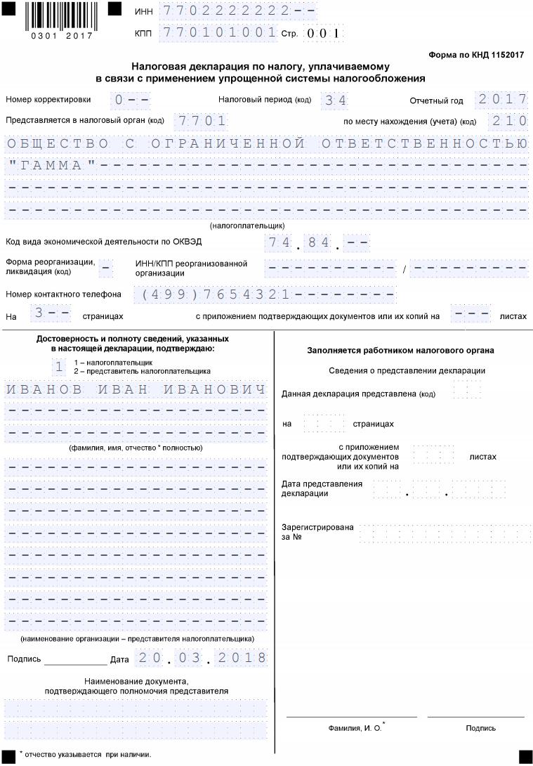 налоговая декларация по налогу с применением усн от 04.07.2014г ммв-73/3525c6275af6d5d4