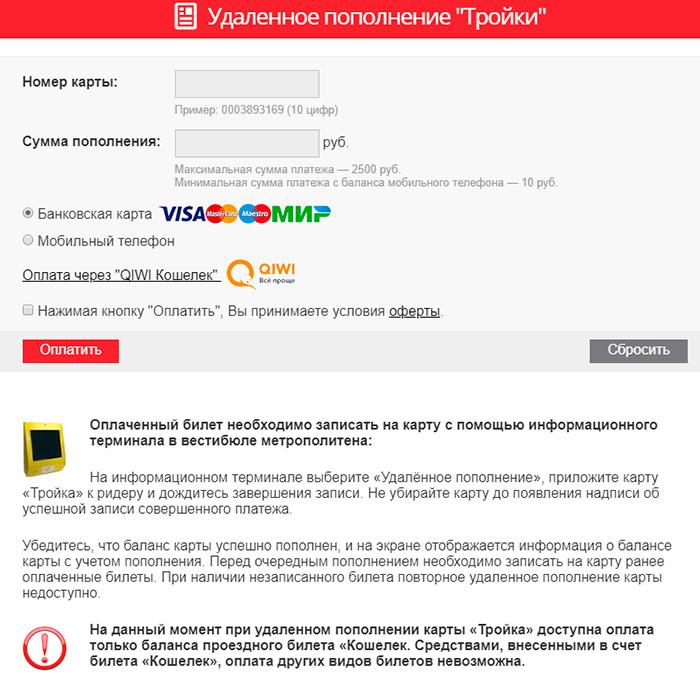 Пополнить баланс карты Тройка с карты Сбербанк через официальный сайт Транспорт Мос5c6275e5361bf