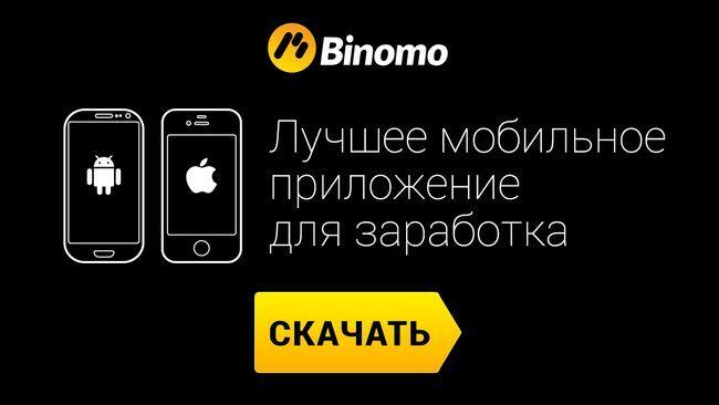 Мобильное приложение Биномо5c6275fb2a6cc