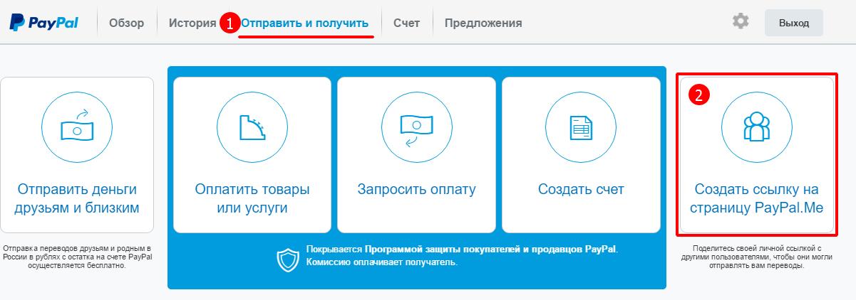 Создание страницы PayPal.me5ca0c4cec40fa