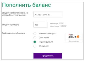 Минимальная сумма пополнения – 100 рублей5ca0d2c2ad116