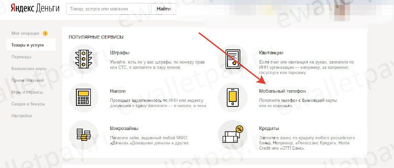 Перевод средств с Яндекс.Деньги на Киви кошелек с использованием номера телефона5ca0d2c312453