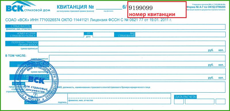 Квитанция об оплате ВСК5c6276c2186e9