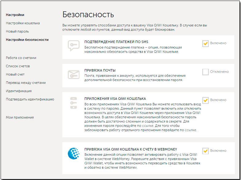 как привязать вебмани к киви5c627792e1610