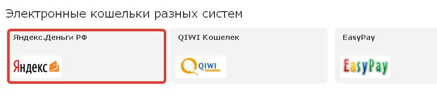 Выбор Яндекс денег5c62779538525