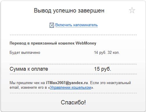 Перевод завершён5c62779db5e34