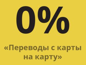 0% с карты на карту5c627800d1111