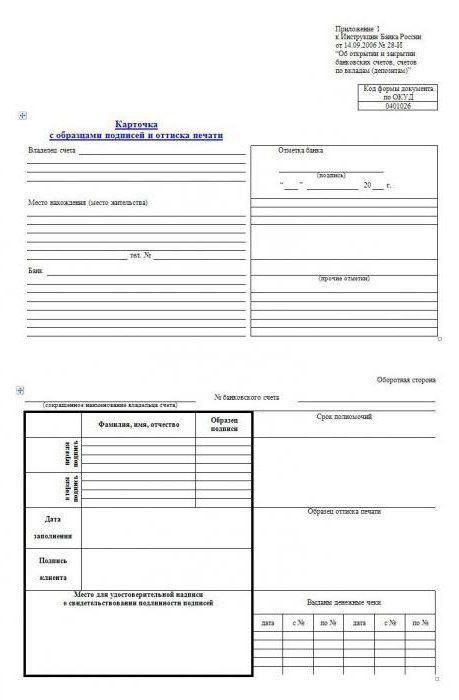 Банковская карточка с образцами подписей || Карточка предприятия с печатью и подписью