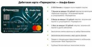Перекресток от Альфа банка: условия получения и использования карты5c627860ee32a