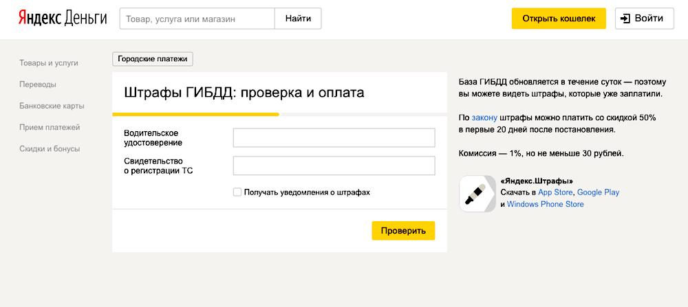Оплата штрафов ГИБДД через Яндекс Деньги5c6278a1d7937