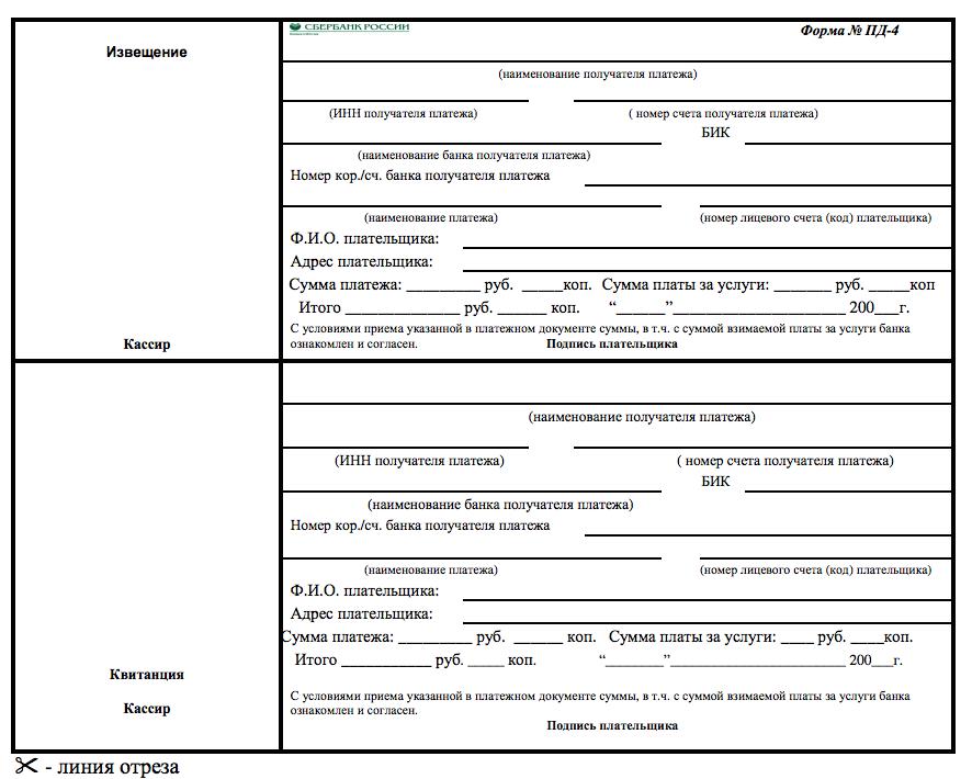 Квитанция по форме ПД-4 для оплаты штрафа ГИБДД в отделении Сбербанка5c6278a415603