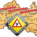 Автошколы республики Татарстан5c6278a6585ed