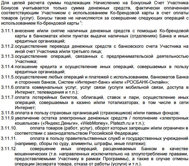 Список исключений программы лояльности карты Окей Росбанка5c62791bc8b8f