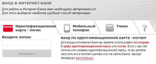 Панель входа в интернет-банк5c62793a5efe9