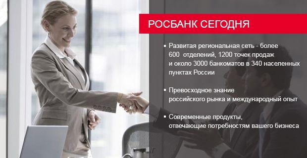 услуги росбанка сегодня в статье5c62793f457aa