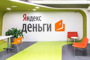 Даже если вся информация была безвозвратно утеряна или стерта, есть путь, как восстановить платежный пароль Яндекс.Деньги, если все забыл5c627a07e423e