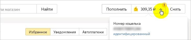 Как узнать номер кошелька Яндекс.Деньги5c627a082b0e3