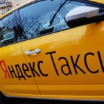 Как стать водителем в Яндекс такси5ca2cd079d214
