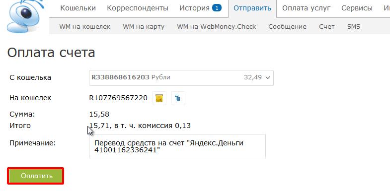 Оплатить счёт5ca2cd109964f