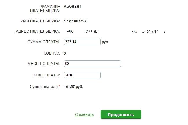 Вписываем реквизиты и сумму оплаты за капитальный ремонт5c627b6f2c7a5