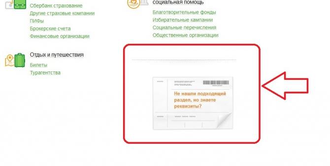 Платежи и переводы - Перевод организации5c627b6f732b1
