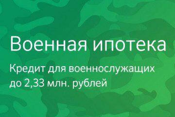 Процентная ставка по военной ипотеке Сбербанка5c627c000dc90