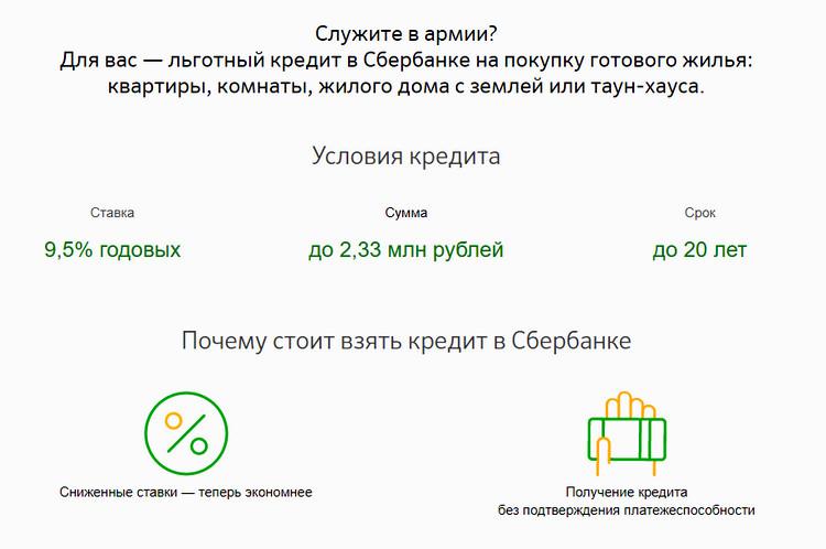 Условия военной ипотеки в Сбербанке5c627c037cc5c