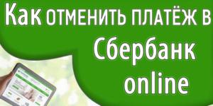Как отменить платеж в Сбербанк Онлайн5c627c2924aed