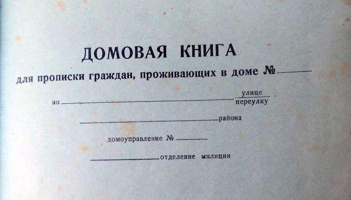 Срок действия выписки из домовой книги для сделок купли-продажи и для предоставления в суд5c627c659f8cf