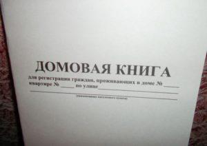 выписка из домовой книги5c627c66246aa