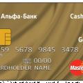 Кэшбек карта Альфа-Банка5c627c93c9d7e