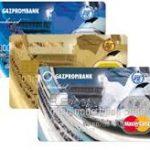 Кредит в Газпромбанке для держателей зарплатных карт5c627c99368d9