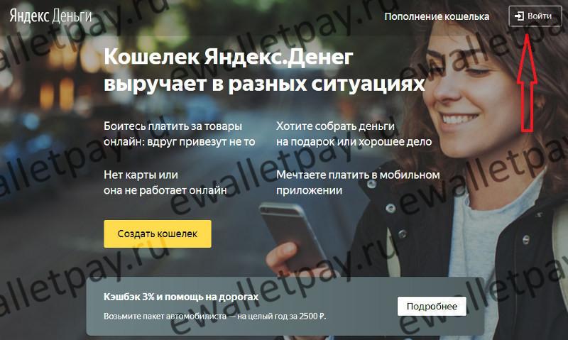 Кнопка входа в систему Яндекс.Деньги5c627cd6695d8