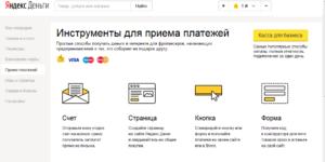 Одной из основных услуг, которые предлагает система, является возможность, как узнать прошел ли платеж Яндекс.Деньги5c627cd98e81d