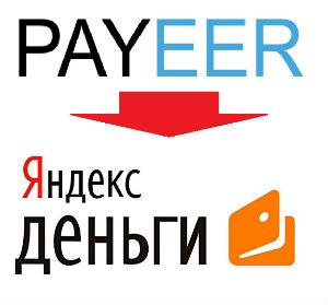 система является дополнительным способом, как пополнить через Интернет кошелёк Яндекс Деньги и счета нескольких других платёжных систем 5c627dbea5093