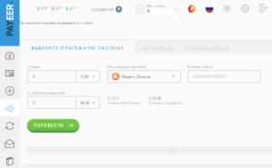 Самым простым и быстрым способом перевести деньги с Payeer на Яндекс деньги является использование встроенного обменного сервиса5c627dbfda572