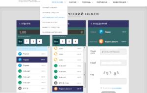 Есть четыре способа перевода денег с Payeer на Яндекс кошелек5c627dc0304bb