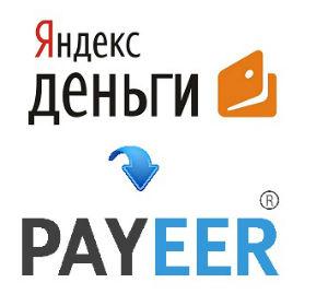 У отечественных пользователей нередко возникает необходимость как перевести деньги с Яндекс кошелька на Payeer кошелек5c627dc114210