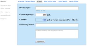 Для пополнения счетов Payeer с ЯД лимит зависит от уровня верификации пользователя в обоих системах5c627dc23bed3